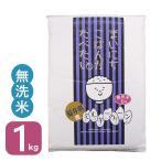 ミルキークイーン 米 1kg 無洗米 令和元年産 お試し米 送料無料 福井県産