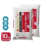 お米 10kg 29年産 無洗米 福井県産 ミルキークイーン 10kg(5kg×2)白米 お得クーポンあり 送料無料