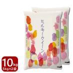 お米10kg 福井県産 ミルキークイーン 10kg(5kg×2) 白米 29年産 送料無料