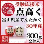受験応援 点高く 合格祈願 お米 てんたかく 300g お米 富山県産 白米 平成30年産 送料無料 代引不可