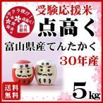 受験応援 点高く 合格祈願 お米 てんたかく 5kg お米 富山県産 白米 30年産 送料無料