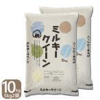 お米 10kg (5kg×2袋) ミルキークイーン 富山県産 令和元年産 送料無料 一部地域を除く