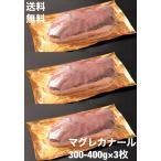 鴨肉 鴨ロース マグレカナール 300-400g×3枚 送料無料 フォアグラ採取 副産物 最高な鴨ロース