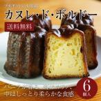【送料無料】カヌレ6個入(カヌレドボルドー)フランス・ボルドー地方の伝統的郷土菓子。