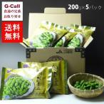 JA鶴岡 山形鶴岡産 殿様のだだちゃ豆 200g 5パック 冷凍 秘密のケンミンSHOWで紹介 お取り寄せ 枝豆 おつまみ おやつ