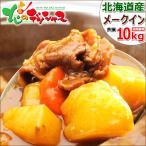 【予約】 新じゃが じゃがいも メークイン 10kg 北海道産 馬鈴薯 秋野菜 野菜 ギフト 贈り物 自宅用 グルメ 送料無料 お取り寄せ