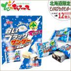 北海道限定 白いブラックサンダー ミニサイズ (1袋 12個入り) 有楽製菓 チョコレート ホワイトデー プチギフト 義理チョコ 北海道 お土産 お取り寄せ