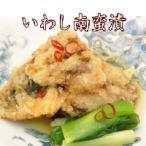 いわし南蛮漬 鰯南蛮漬【 イワシ 鰯 西京焼 魚料理 焼き魚 魚 焼魚 さかな 一人暮らし 単身赴任】