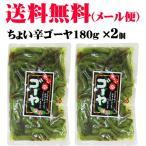 ちょい辛ゴーヤ180g×2袋(メール便)