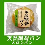 パン 天然酵母パン メロンパン  12個入り  土筆屋 食彩館 菓子パン