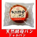 パン 天然酵母パン ジャムパン  12個入り  土筆屋 食彩館 菓子パン