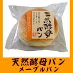 パン 天然酵母パン メープルパン 12個入り  土筆屋 食彩館 菓子パン