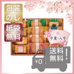入学内祝い お返し 卒業 内祝い 焼き 洋菓子 詰合せ ロシアケーキ&クッキー(12個)