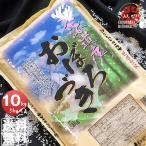 30年産 北海道産 おぼろづき 10kg (5kg×2袋セット) 白米 送料無料