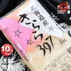 29年産 北海道産 きらら397 10kg (5kg×2袋セット) 白米 送料無料