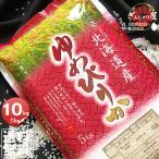 新米 米 10kg 5kg×2袋セット お米 ゆめぴりか 北海道産 白米 令和元年産 送料無料