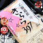 30年産 北海道産 きらら397 玄米 10kg (5kg×2袋セット) 玄米/白米/分づき米 送料無料