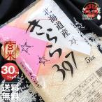 30年産 北海道産 きらら397 玄米 30kg (5kg×6袋セット) 玄米/白米/分づき米 送料無料