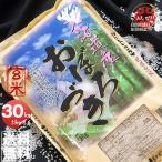 30年産 北海道産 おぼろづき 玄米 30kg (5kg×6袋セット) 玄米/白米/分づき米 送料無料