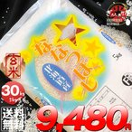 29年産 北海道産 ななつぼし 玄米 30kg (5kg×6袋セット) 玄米/白米/分づき米 送料無料