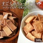 おからクッキー マクロビ 入門 すごくかたい 豆乳おからクッキー 500g(250g×2) チャック付き 焼き菓子 ダイエット メール便A TSG 得トクセール