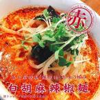 【五七屋白胡麻辣椒麺(赤) 2食入】伊勢 ご当地ラーメン 生麺 お取り寄せグルメ