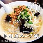 【五七屋白胡麻スープ麺 2食入】 伊勢 ご当地ラーメン 生麺 お取り寄せグルメ