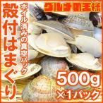 はまぐり 500g ハマグリ 蛤 ボイルハマグリ