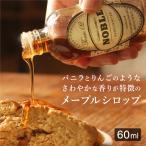 NOBLE ノーブル 02 タヒチアンバニラ&カモミールブロッサムメープルシロップ 60ml【メープルシロップ おやつ ギフト パン ホット】