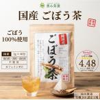 国産 ごぼう茶 2g 40包 (青森県・北海道産) ごぼう100% 恵み茶屋