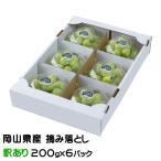 シャインマスカット 岡山県産  風のいたずら ちょっと訳あり 200g×6パック ギフト お歳暮 クリスマス 送料無料 葡萄 ぶどう ブドウ