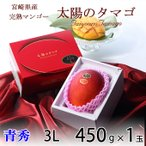 太陽のタマゴ  完熟マンゴー 太陽のたまご 宮崎県産 青秀 3L 450g以上 1玉  ギフト 送料無料