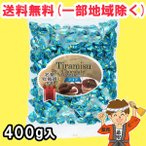 常温便 ティラミスチョコレート ココア 400g袋 ユウカ 業務用 大袋 チョコ 送料無料(北海道・東北・沖縄除く)