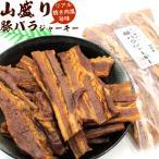 焼肉 おつまみ 豚肉 わけあり) 豚バラ肉 炙りジャーキー お徳用 300g 大きさ不揃い 肉 訳あり 送料無 焼肉珍味 メール便 送料無料 ポイント消化