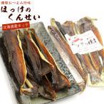 ホッケのくんせい ほっけ燻製 110g 北海道産ホッケの燻製珍味 ホッケのくんせい ポイント消化 お試し メール便 送料無料 ポイント消化 食品