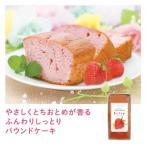 パウンドケーキ 焼き菓子 洋菓子 ギフト プレゼント 贈り物