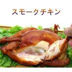 燻製童子鶏 スモークチキン  日本産 若鶏 鶏肉 業務用 クリスマス クール便発送