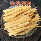 【期間限定20%OFF】中国腐竹 ゆば 乾燥フチク 大豆製品 ヘルシー湯葉 火鍋の素  227g 中華食材 中華食品