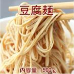 【期間限定10%OFF】とうふ麺  泰山豆腐干絲 500g 豆腐カンス 押し豆腐の糸切り 台湾製 中華食材  冷凍食品