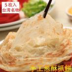 【令和セール10%OFF】葱酥抓餅 ネギパンケーキ 100g×5枚入り 冷凍食品 業務用 台湾間食 朝食 中華食材