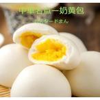 乃黄包 540g カスタードまん  饅頭 まんじゅう 18個入り 中華食材 冷凍食品 スイーツ
