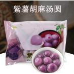 【新品限定10%OFF】紫薯胡麻湯圓  ごま入りタンエン  320g 約20個  ゴマ団子 中華点心