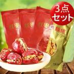 紅棗夾核桃【3袋セット】  ナツメクルミサンド  中国258g×3 茶菓子 個包装   なつめくるみ つまみ グルメ ナッツ
