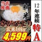 30年度産絶品特A九州佐賀県 さがびより玄米10kg一等米9年連続特A精米可