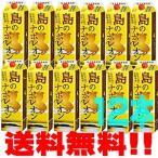 奄美黒糖焼酎 島のナポレオン1.8L 紙パック12本セット【送料無料】