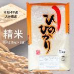 平成29年産 新米 10kg (5kg×2袋) 精米 ひのひかり ヒノヒカリ 九州大分県産 うるち米 白米