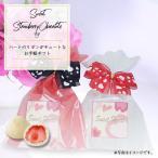 バレンタイン チョコ 2020 チョコレート valentine プチギフト お菓子 退職 結婚式 おしゃれ 安い 異動 お礼 スイートストロベリーチョコ