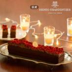 ギフト チョコレートケーキ<フランボワーズ> 【 アンリ・シャルパンティエ 公式 】