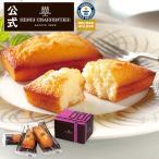 洋菓子 プチギフト フィナンシェ 3コ入り  焼き菓子 有名 お菓子 ポイント消化