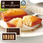 プチギフト フィナンシェ 5コ入り  【 アンリ・シャルパンティエ 公式 】ブランドを代表する焼き菓子 アンリ シャルパンティエ 入学祝い お返し